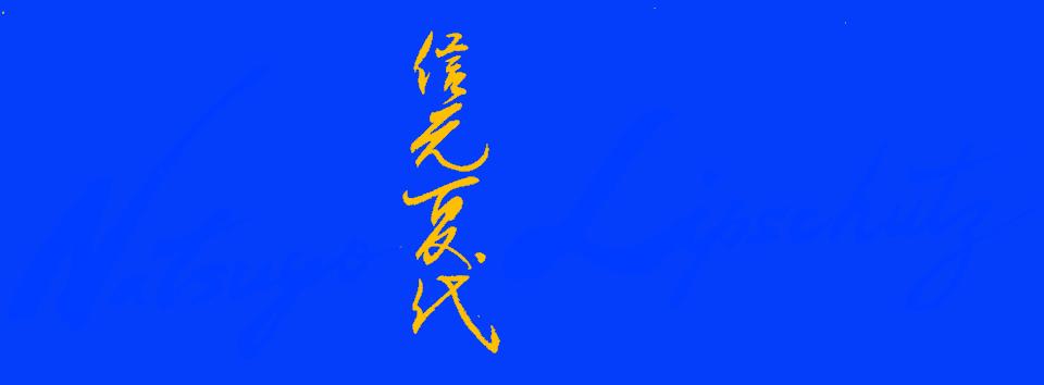 Natsuyo-Logo-blue-v1
